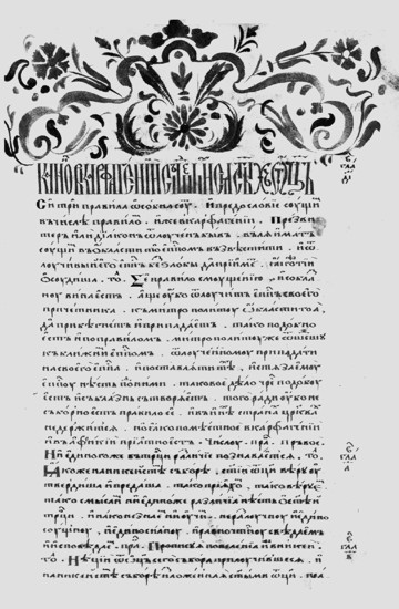 Image - A page from Kormchaia kniga.