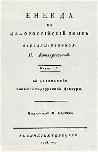 Image - The title page of Ivan Kotliarevsky's Eneida (1798 edition).