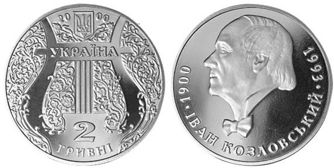 Image - A commemorative coin with a portrait of Ivan Kozlovsky.
