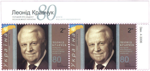 Image - Leonid Kravchuk post stamp.