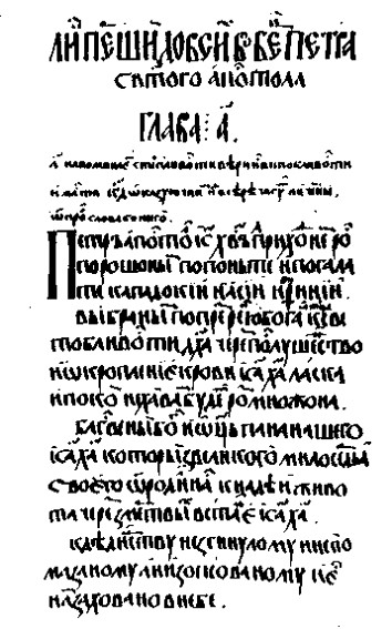 Image - A page from the Krekhiv Apostolos (1563-72).