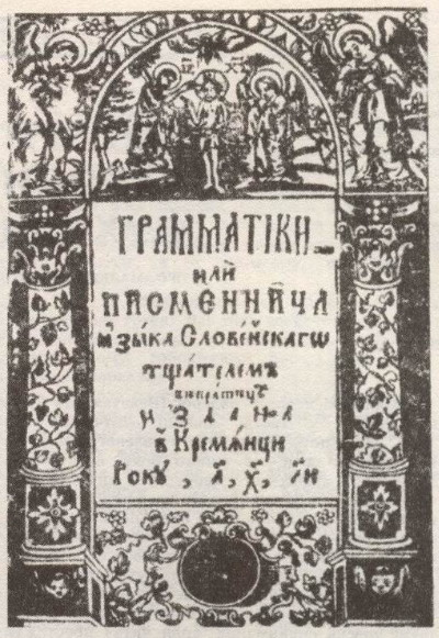 Image - The title page of the Kremenets Grammar (1638).