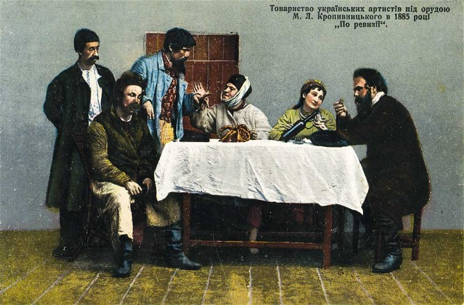 Image - A postcard from a play staged by Marko Kropyvnytsky's theatre troupe in 1885.