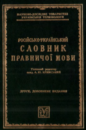 Image - Ahatanhel Krymskys legal dictionary published by the Research Society for Ukrainian Terminology (New York, 1984).