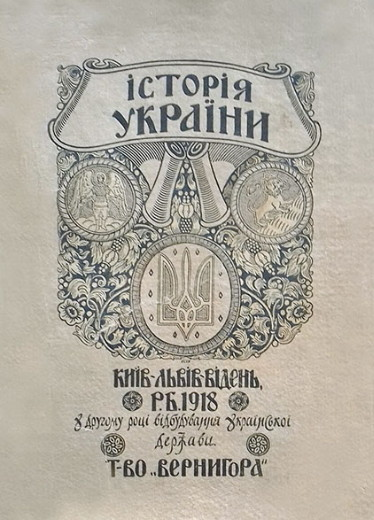 Image - Ivan Krypiakevych, History of Ukraine, published by Vernyhora publishing house (1918).