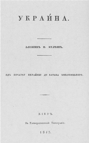 Image - Panteleimon Kulish: title page of the poem Ukraina.