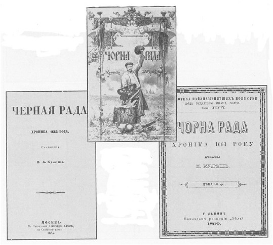 Image - Panteleimon Kulish: the first editions of Chorna rada.