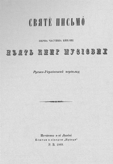 The first edition of the Bible in Panteleimon Kulish's Ukrainian