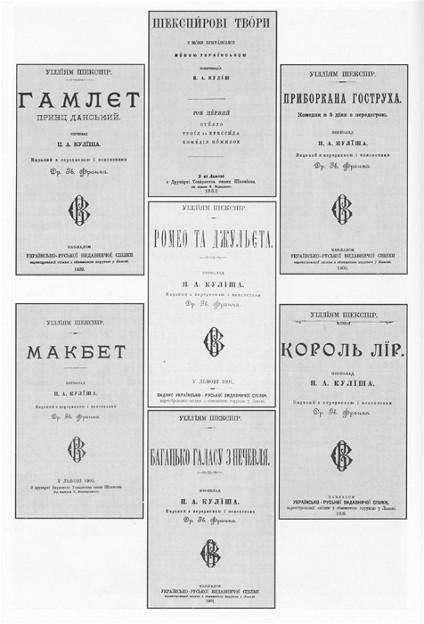 Image - Various editions of William Shakespeare's plays in Panteleimon Kulish's Ukrainian translation.