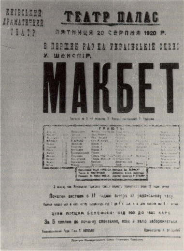 Image - Poster for Les Kurbas' Kyidramte production of Shakespeare's Macbeth in August 1920 in Bila Tserkva.