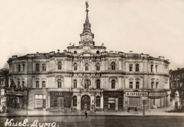 Image - Kyiv: the City Duma building on Khreshchatyk (c1900).
