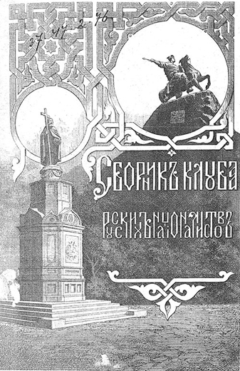 Image - A yearbook published by the Kyiv Club of Russian Nationalists (title page).