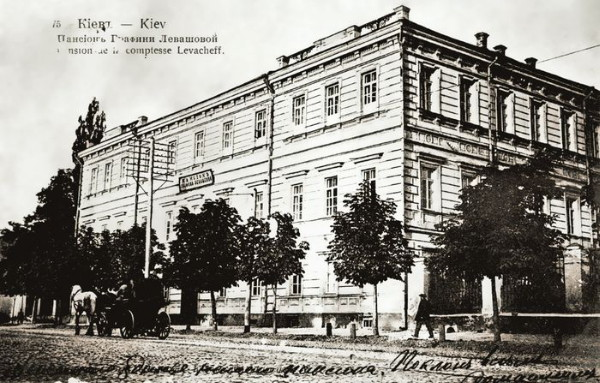 Image - Kyiv: Levashova boarding school (late 19th century).