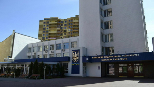 Image - Kyiv National University of Culture and Arts