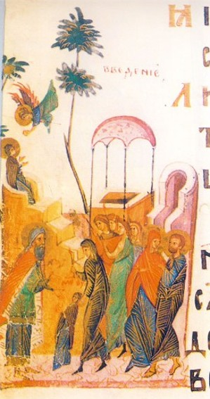 Image - Entery into the Temple: an illumination from the Kyiv Psalter (1397).