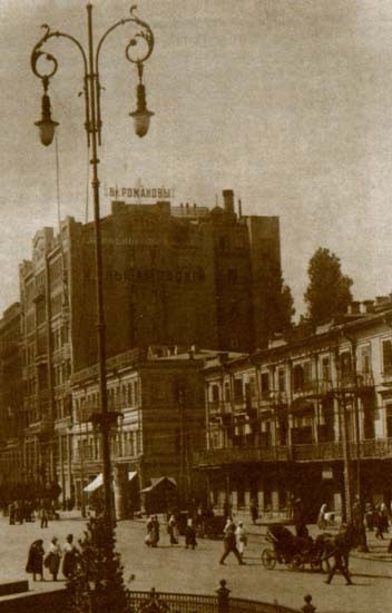 Image - Kyiv: Tsar's Square (Khreshchatyk) (late 19th century).