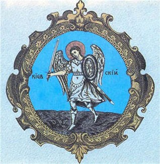 Image -- The seal of the Kyiv magistrat (17th century).