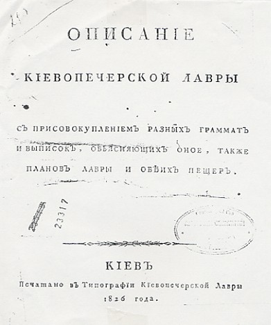 Image -- Title page of a book printed by the Kyivan Cave Monastery Press in 1826.