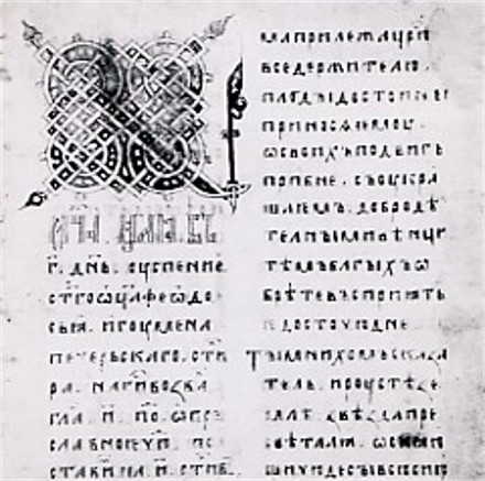 Image - Frontpiece of the 1406 (Tver or Arsenian) redaction of the Kyivan Cave Patericon.