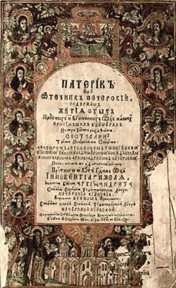 Image - Title page of the Kyivan Cave Patericon (1661 edition).