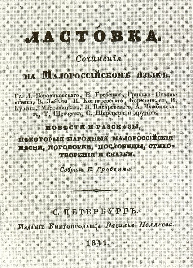 Image - Title page of the almanac Lastovka (1841).