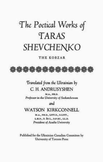 Image - Literature in translation: The Poetical Works of Taras Shevchenko by Andrusyshen and Kirkconnell.