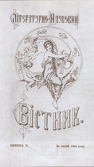 Image -- Cover page of Literaturno-naukovyi vistnyk (February 1899).