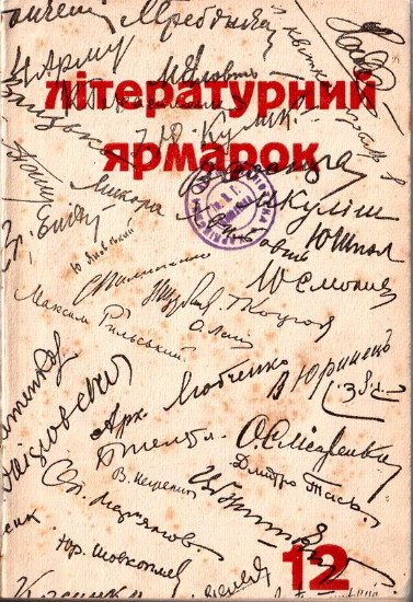 Image - A signed copy of Literaturnyi iarmarok (No 12).