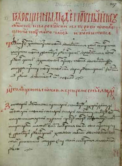 Image -- Page from The Lithuanian Statute (1529 edition).