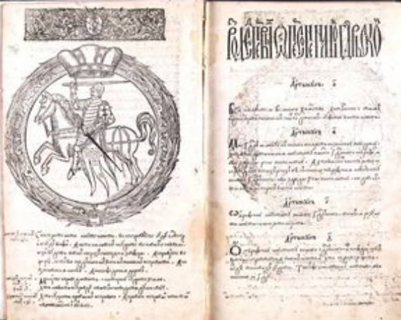 Image - Pages from The Lithuanian Statute (1588 edition).