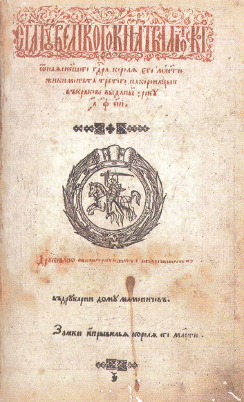 Image - Page from The Lithuanian Statute (1588 edition).