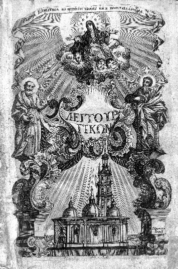 Image -- Title page of the Liturgicon (1759) published by Lviv Dormition Brotherhood Press.