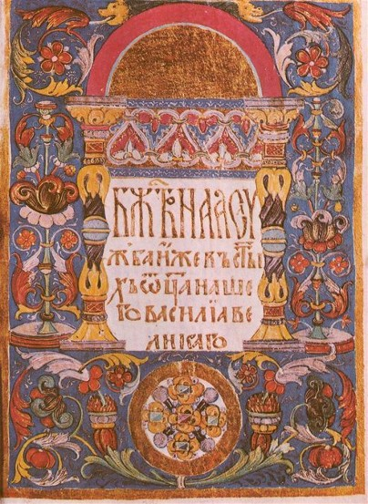 Image - An illuminated page from the 16th-century Volhynian Liturgicon.