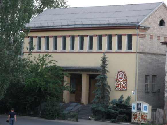 Image - The Luhansk Art Museum.