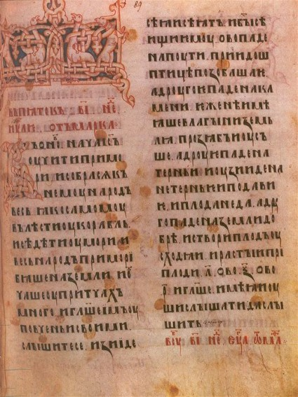 Image - A page from the Lutsk Gospel (14th century).