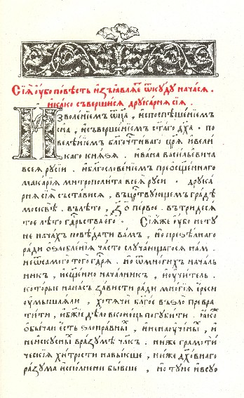 Image - A page from the Lviv Apostolos (1574).