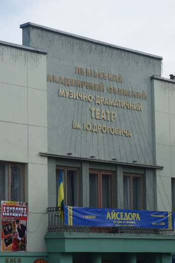 Image - The Lviv Oblast Academic Ukrainian Music and Drama Theater in Drohobych.