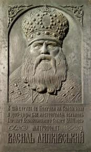 Image - A commemorative plaque for Metropolitan Vasyl Lypkivsky.