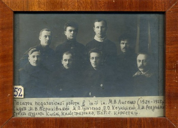 Image - Teachers and students Lysenko Music and Drama Institute (1924-25). Frirst row f-l: Mykhailo Verykivsky, Mykola Hrinchenko, Pylyp Kozytsky, and Levko Revutsky.