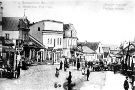 Image - Medzhybizh street (early 20th century postcard).