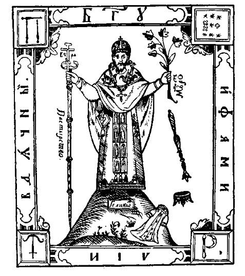 Image -- An engraving of Metropolitan Petro Mohyla in the book Eucharistion (1632) published by the Kyivan Cave Monastery Press.