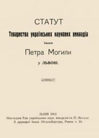 Image - A statute of the Mohyla Scholarly Lectures Society.