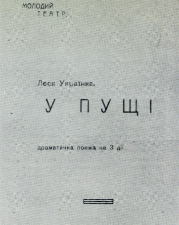 Image -- A program booklet for the Molodyi Teatr production of Lesia Ukrainka's In the Wilderness (1919).