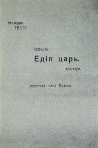 Image - A program booklet for the Molodyi Teatr production of Sophocles's Oedipus Rex (1918).