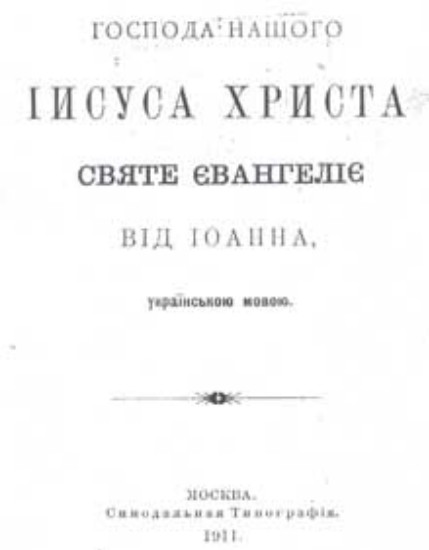 Image - Pylyp Morachevsky: translation of Gospel according to St. John (title page).