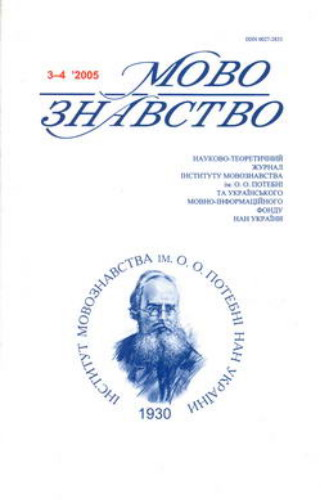 Image - An issue of the journal Movoznavstvo.