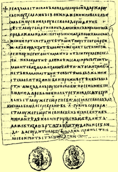 Image - A charter issued by Mstyslav I Volodymyrovych.