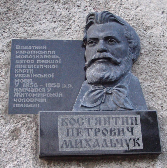 Image - The Kostiantyn Mykhalchuk memorial plaque in Zhytomyr.