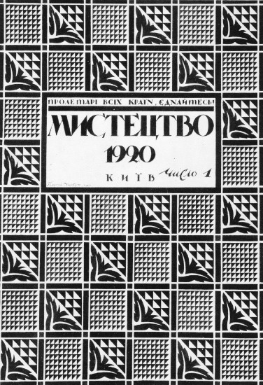Image - The journal Mystetstvo, 1920 No, 1 (cover by Heorhii Narbut).