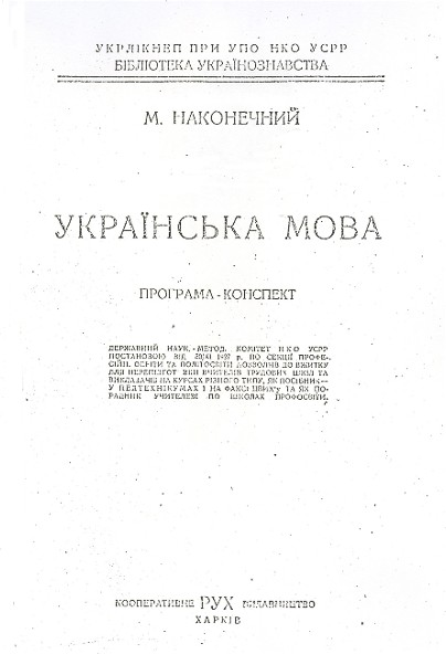 Image - Title page of Mykola Nakonechny's textbook Ukrains'ka mova (Kharkiv, 1928).